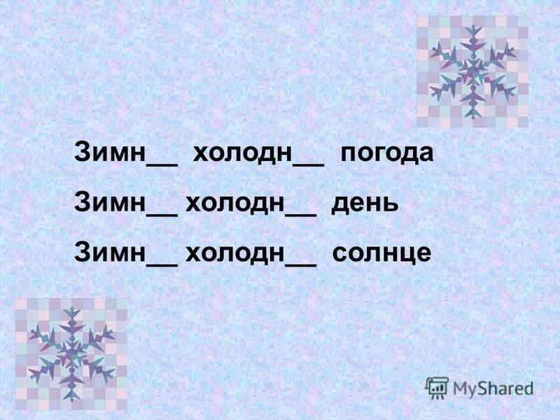 Зимн__ холоднооа__ погода Зимн__ холоднооа__ день Зимн__ холоднооа__ солнце