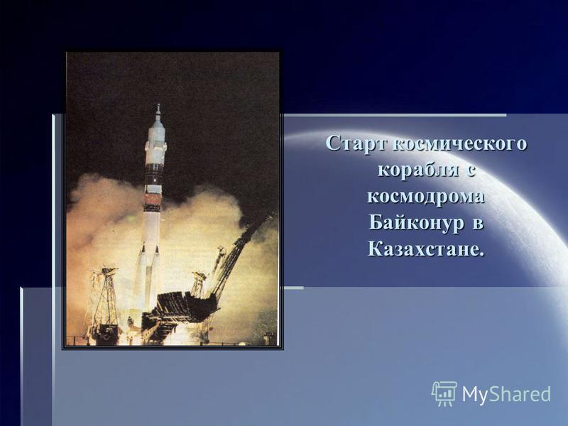 Старт космического корабля с космодрома Байконур в Казахстане.