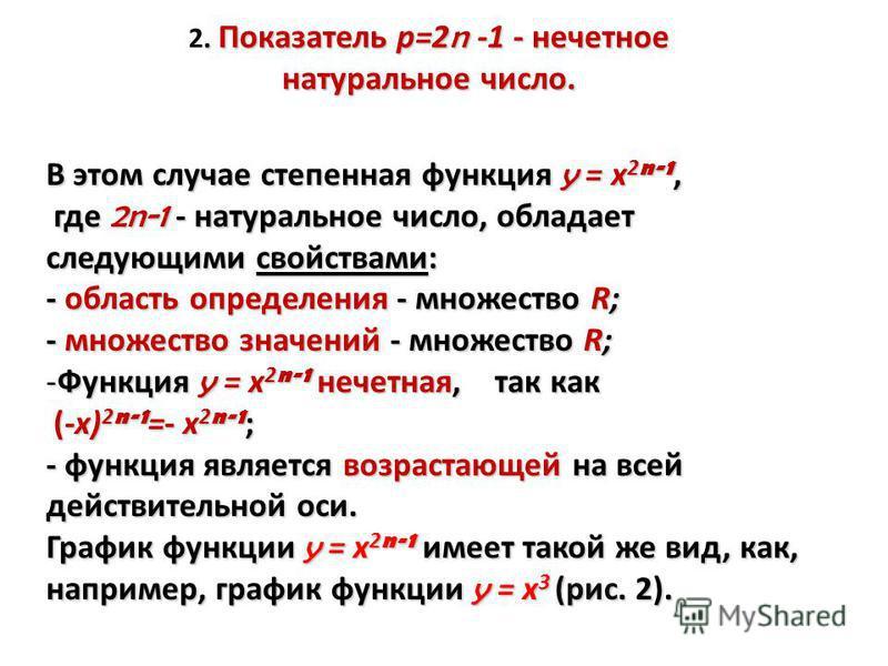 . Показатель р=2 n -1 - нечетное натуральное число. 2. Показатель р=2 n -1 - нечетное натуральное число. В этом случае степенная функция y = х 2 n-1, где 2n-1 - натуральное число, обладает следующими свойствами: где 2n-1 - натуральное число, обладает