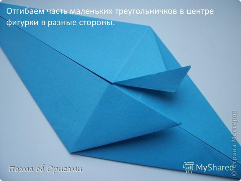 Отгибаем часть маленьких треугольничков в центре фигурки в разные стороны.