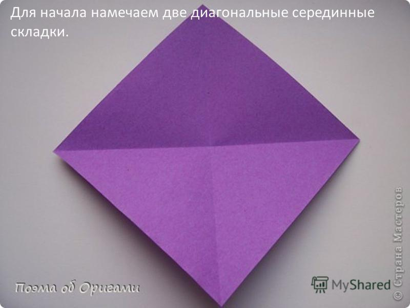 Для начала намечаем две диагональные серединные складки.