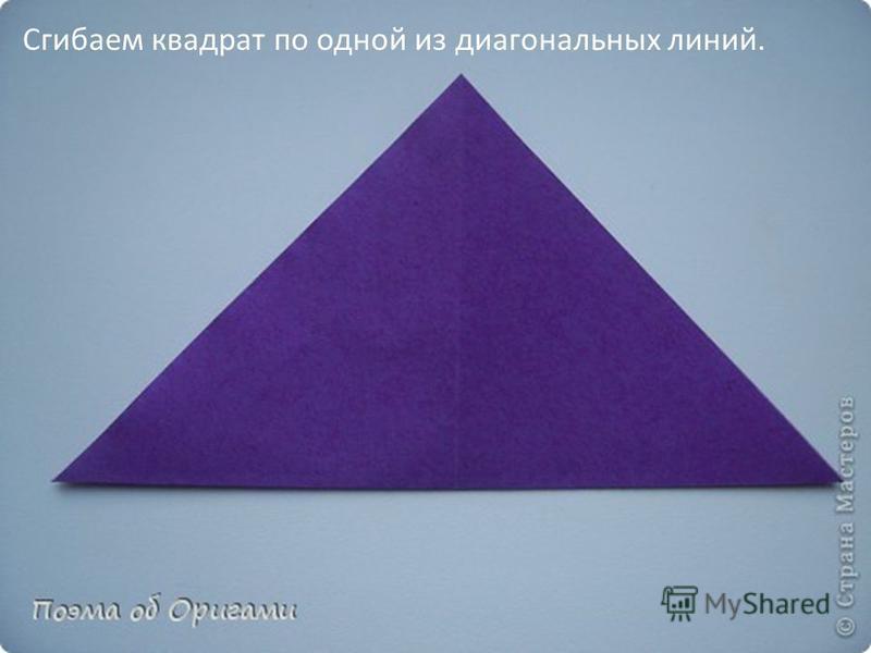 Сгибаем квадрат по одной из диагональных линий.