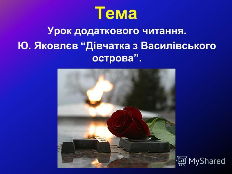 Тема Урок додаткового читання. Ю. Яковлєв Дівчатка з Василівського острова.