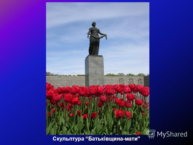 Скульптура Батьківщина-мати