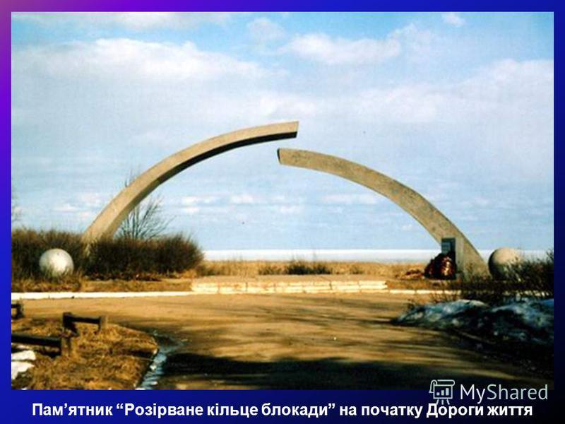 Памятник Розірване кільце блокади на початку Дороги життя