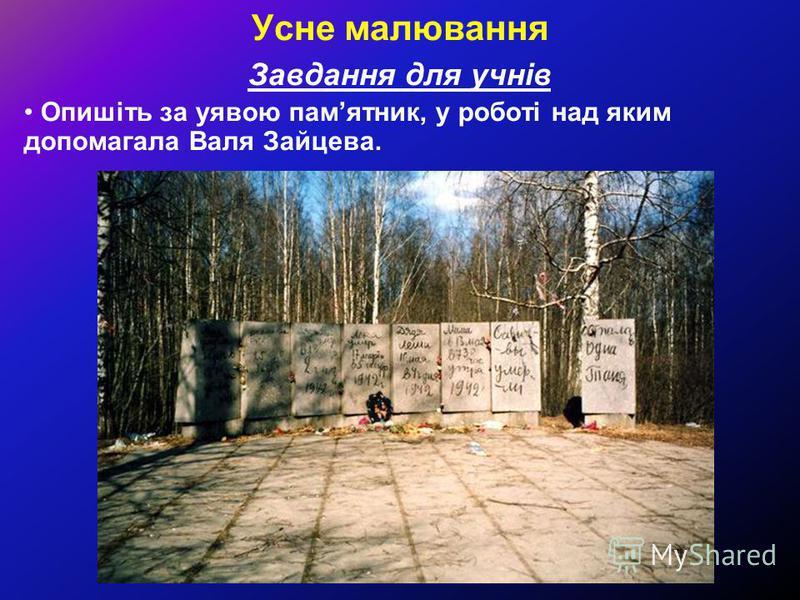 Усне малювання Завдання для учнів Опишіть за уявою памятник, у роботі над яким допомагала Валя Зайцева.