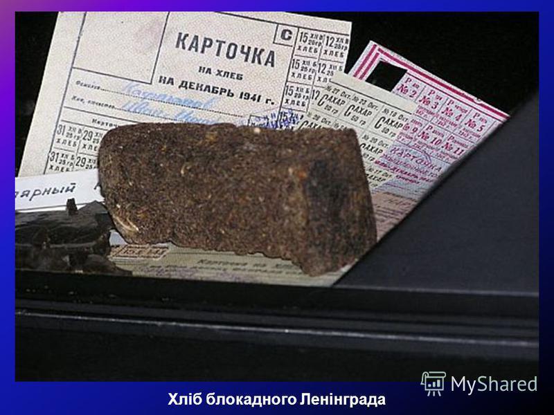 Хліб блокадного Ленінграда