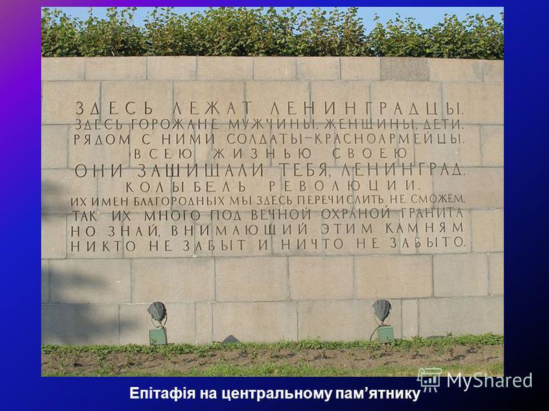 Епітафія на центральному памятнику