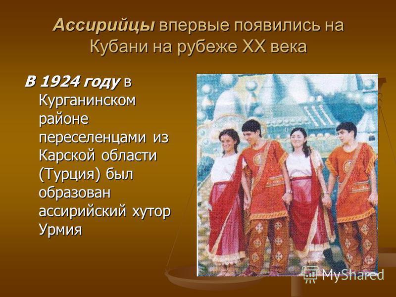 Ассирийцы впервые появились на Кубани на рубеже XX века В 1924 году в Курганинском районе переселенцами из Карской области (Турция) был образован ассирийский хутор Урмия
