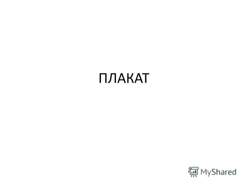 Презентация на тему ПЛАКАТ Палкина Ирина выпуск лето г  ПЛАКАТ