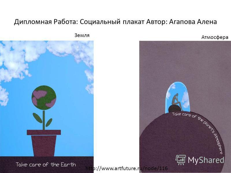 Дипломная Работа: Социальный плакат Автор: Агапова Алена Земля Атмосфера http://www.artfuture.ru/node/116