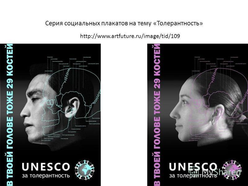 Серия социальных плакатов на тему «Толерантность» http://www.artfuture.ru/image/tid/109