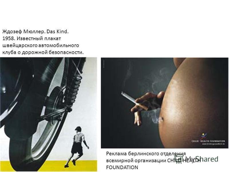 Ждозеф Мюллер. Das Kind. 1958. Известный плакат швейцарского автомобильного клуба о дорожной безопасности. Реклама берлинского отделения всемирной организации СHILD HEALTH FOUNDATION