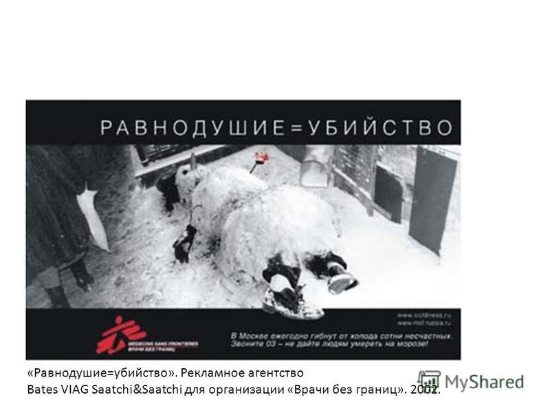 «Равнодушие=убийство». Рекламное агентство Bates VIAG Saatchi&Saatchi для организации «Врачи без границ». 2002.