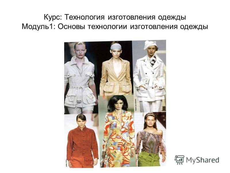 Курс: Технология изготовления одежды Модуль 1: Основы технологии изготовления одежды