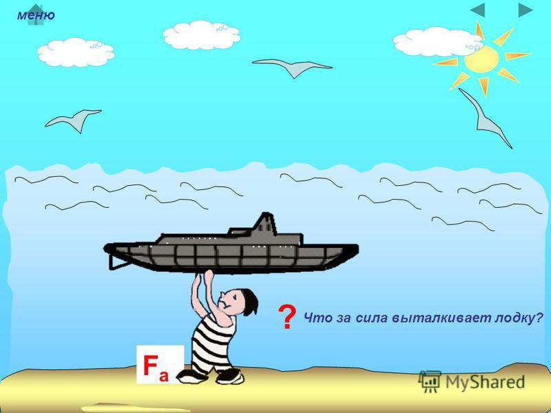 FaFa Что за сила выталкивает лодку? ? меню