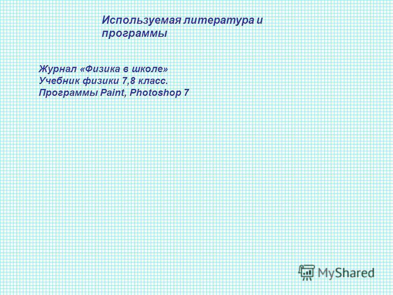 Используемая литература и программы Журнал «Физика в школе» Учебник физики 7,8 класс. Программы Paint, Photoshop 7
