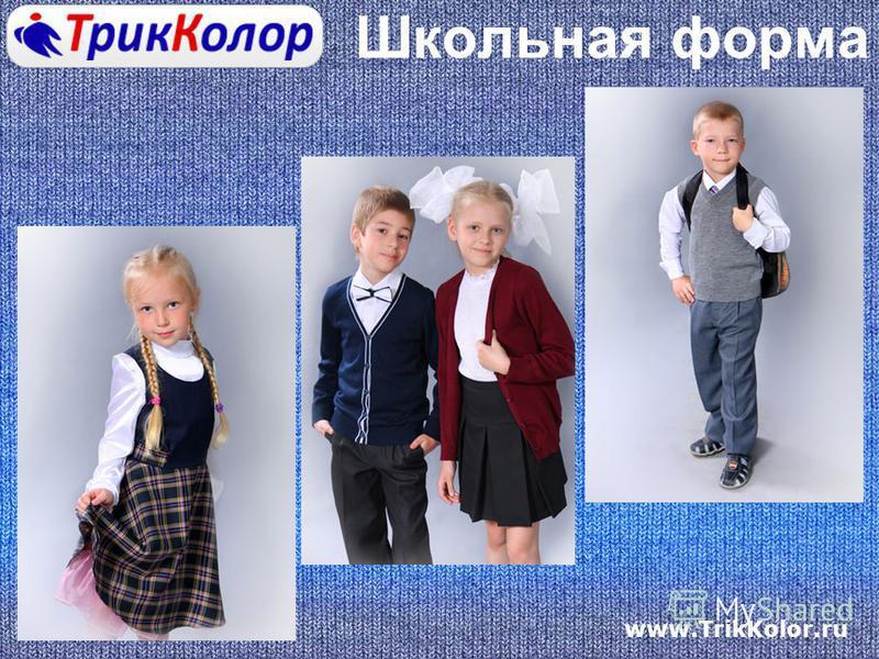 www.TrikKolor.ru Школьная форма