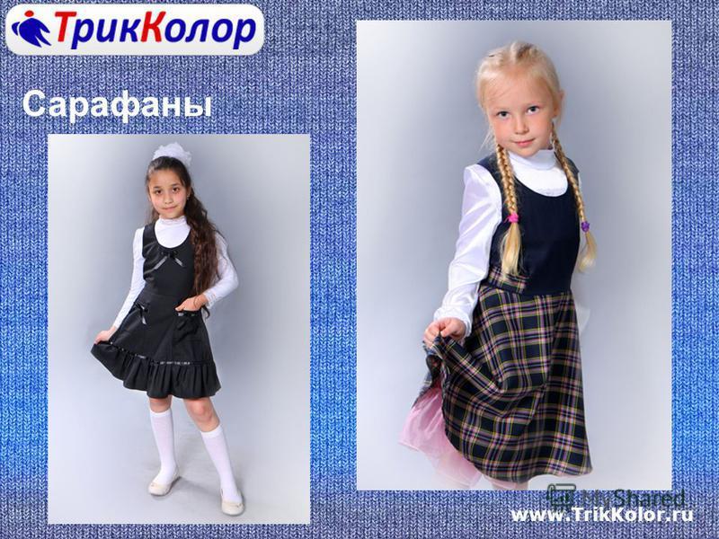 www.TrikKolor.ru Сарафаны