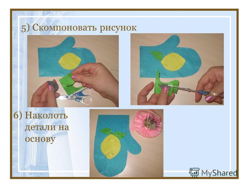 5) Скомпоновать рисунок 6) Наколоть детали на основу