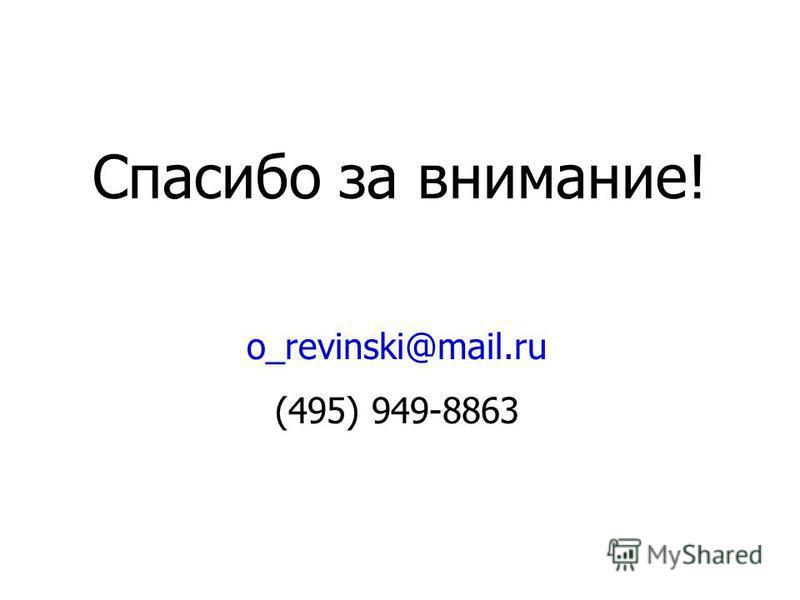 Спасибо за внимание! o_revinski@mail.ru (495) 949-8863