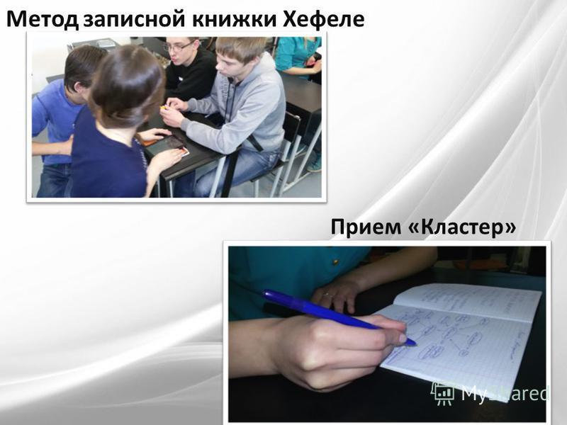 Метод записной книжки Хефеле Прием «Кластер»