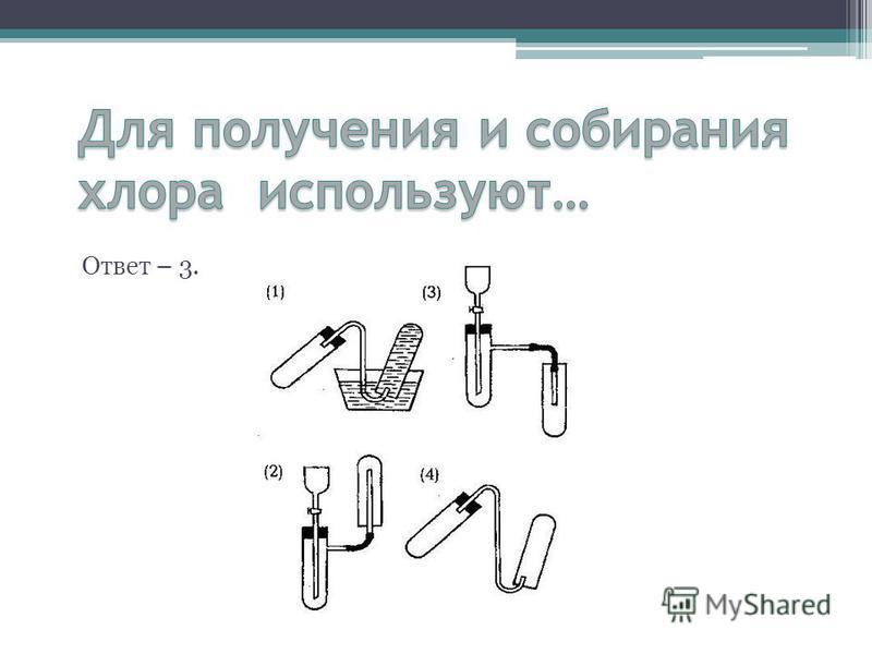 Ответ – 3.