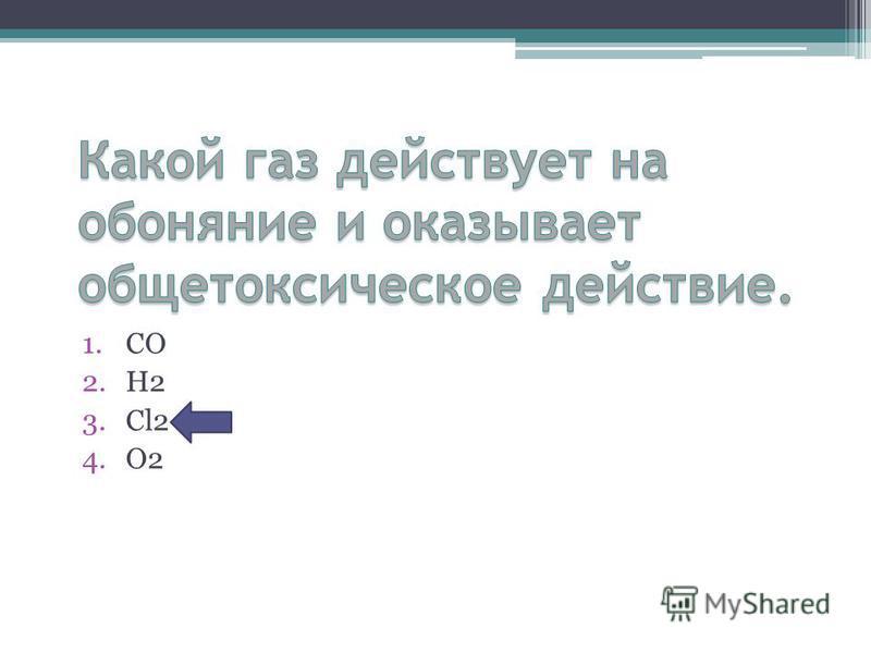 1. CO 2.H2 3.Cl2 4.O2