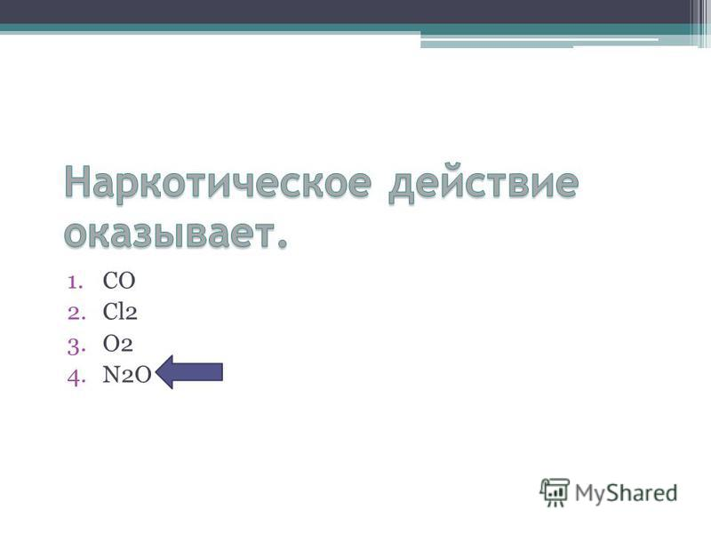 1. CO 2.Cl2 3.O2 4.N2O