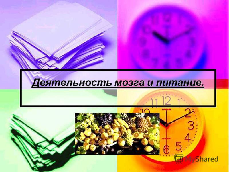 Деятельность мозга и питание.