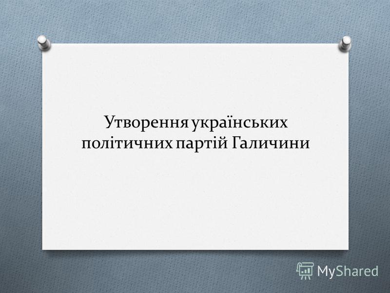 Утворення українських політичних партій Галичини