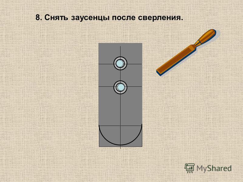 8. Снять заусенцы после сверления.