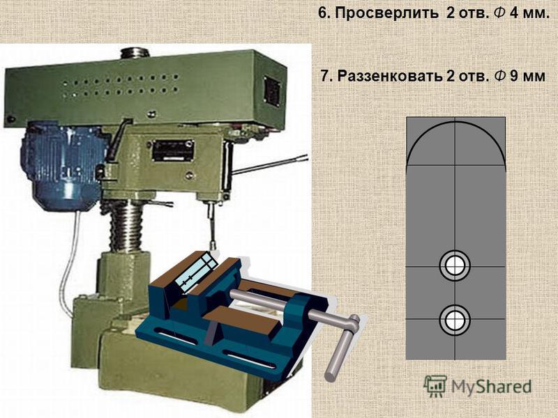 6. Просверлить 2 отв. Ф 4 мм. 7. Раззенковать 2 отв. Ф 9 мм