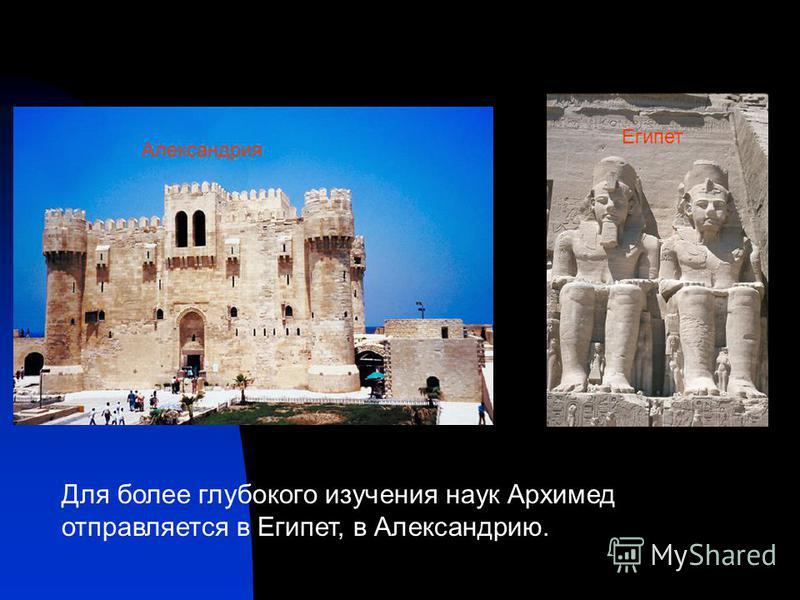 Для более глубокого изучения наук Архимед отправляется в Египет, в Александрию. Александрия Египет