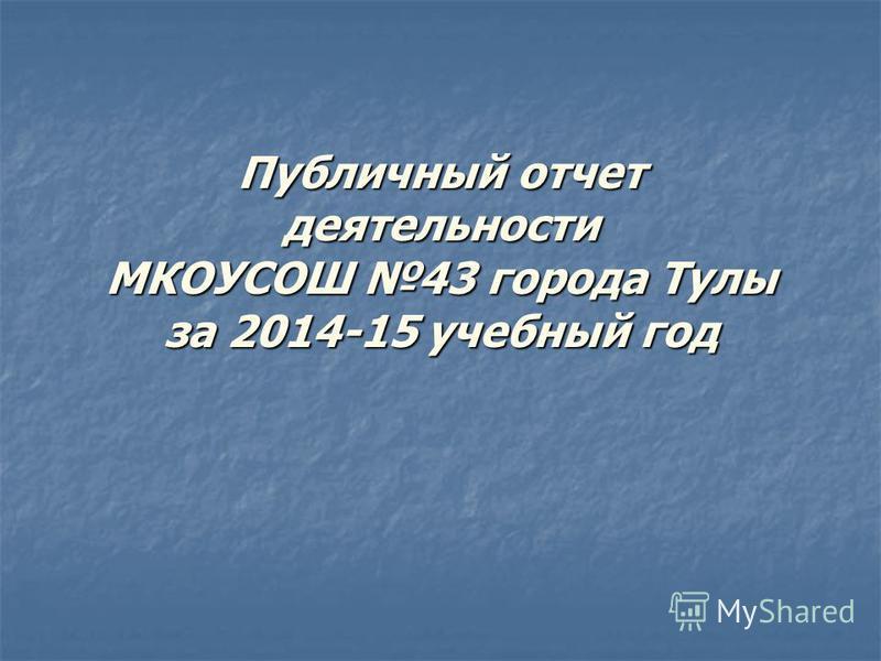 Публичный отчет деятельности МКОУСОШ 43 города Тулы за 2014-15 учебный год