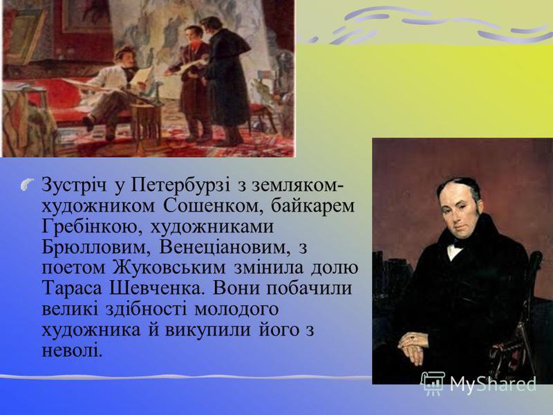 Хоче малювати, прагне він до знань, Та за це багато зазнає знущань. Нишком він малює статуї в саду, Вночі пише вірші про свою біду… Тарас Григорович виправдав їхні сподівання. 1845 року він закінчив Петербурзьку академію мистецтв з двома срібними мед