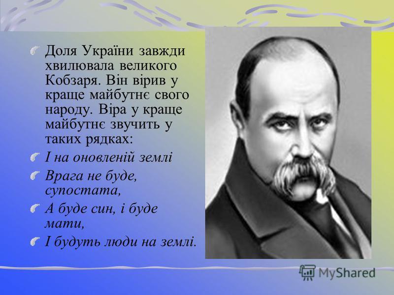 Коли Т.Г.Шевченко був на засланні в далеких степах Казахстану, він дуже тужив за Україною. Де б не був поет – у Петербурзі чи в далекому Казахстані – він завжди памятав про милу українську землю, замріяні верби, тихі ставки, зелені левади. Адже туга