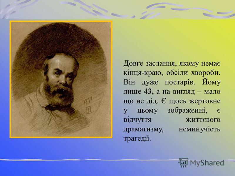 Що ми знаємо про Шевченка?