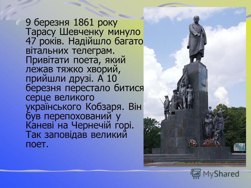 «Букварь южнорусский» остання книжка Тараса Шевченка.