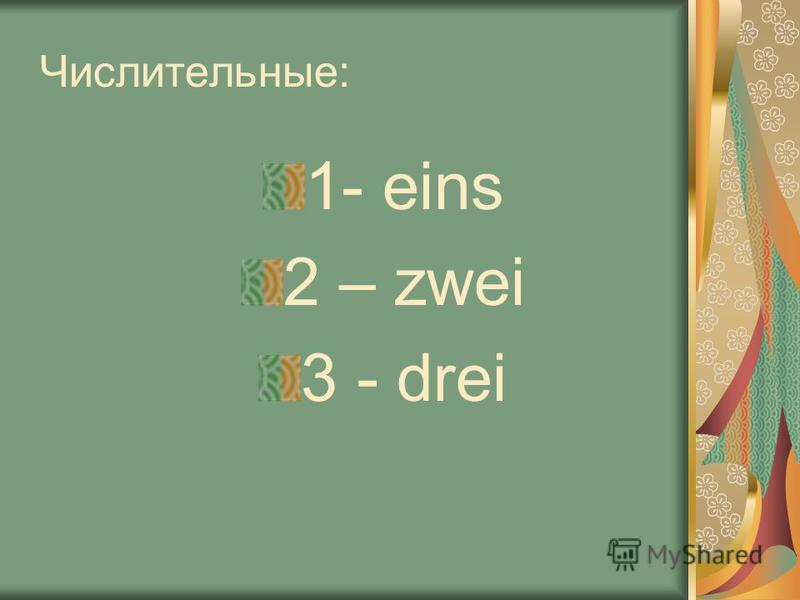 Числительные: 1- eins 2 – zwei 3 - drei