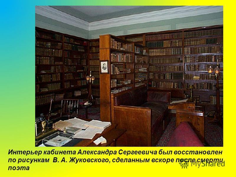 Интерьер кабинета Александра Сергеевича был восстановлен по рисункам В. А. Жуковского, сделанным вскоре после смерти поэта