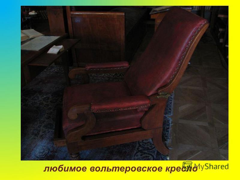 любимое вольтеровское кресло