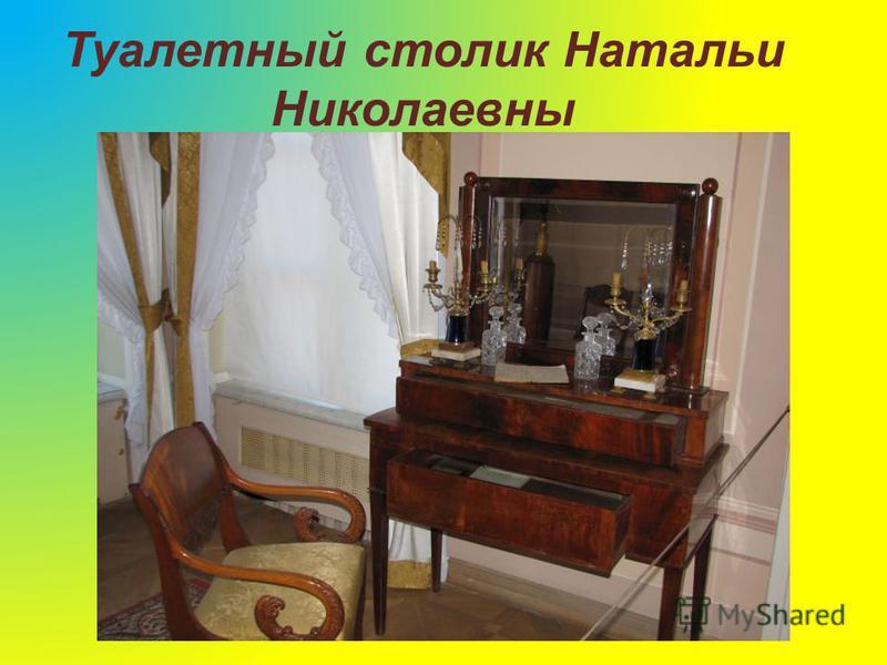 Туалетный столик Натальи Николаевны