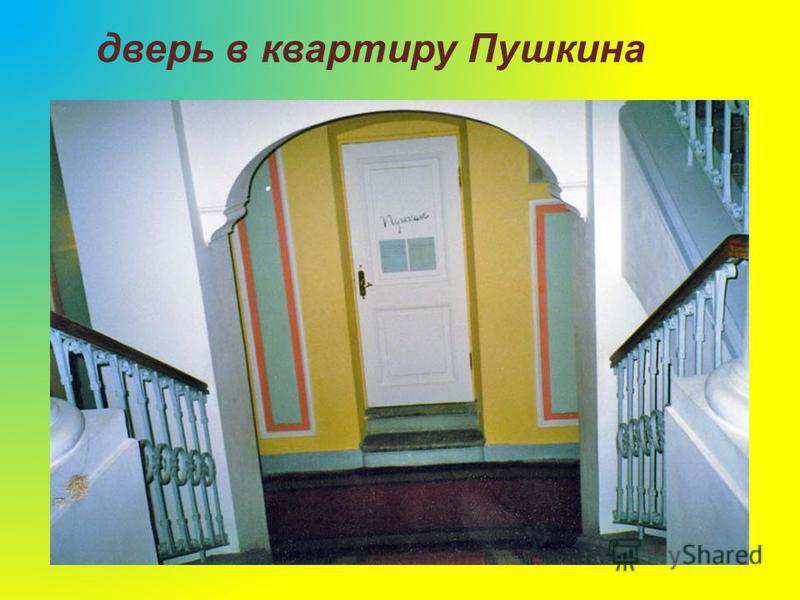 дверь в квартиру Пушкина