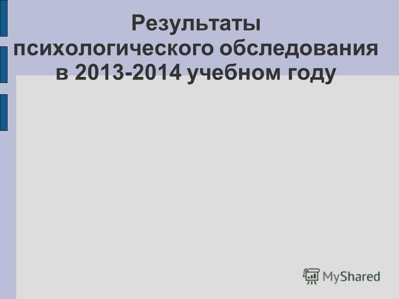 Результаты психологического обследования в 2013-2014 учебном году