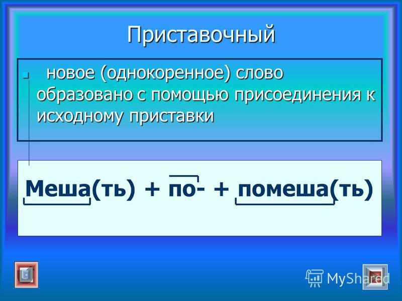 Приставочный новое (однокоренное) слово образовано с помощью присоединения к исходному приставки новое (однокоренное) слово образовано с помощью присоединения к исходному приставки Меша(ть) + по- + помешан(ть)
