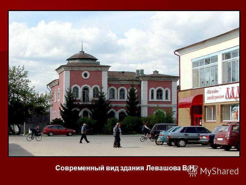 Современный вид здания Левашова В.Н.