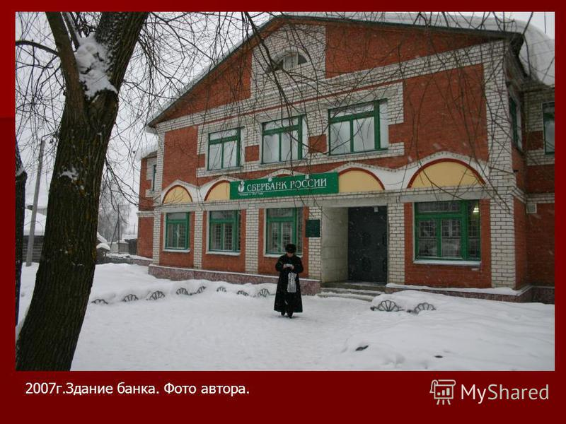 2007 г.Здание банка. Фото автора.