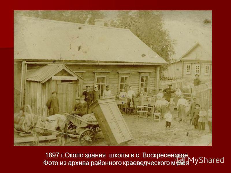 1897 г.Около здания школы в с. Воскресенское. Фото из архива районного краеведческого музея.