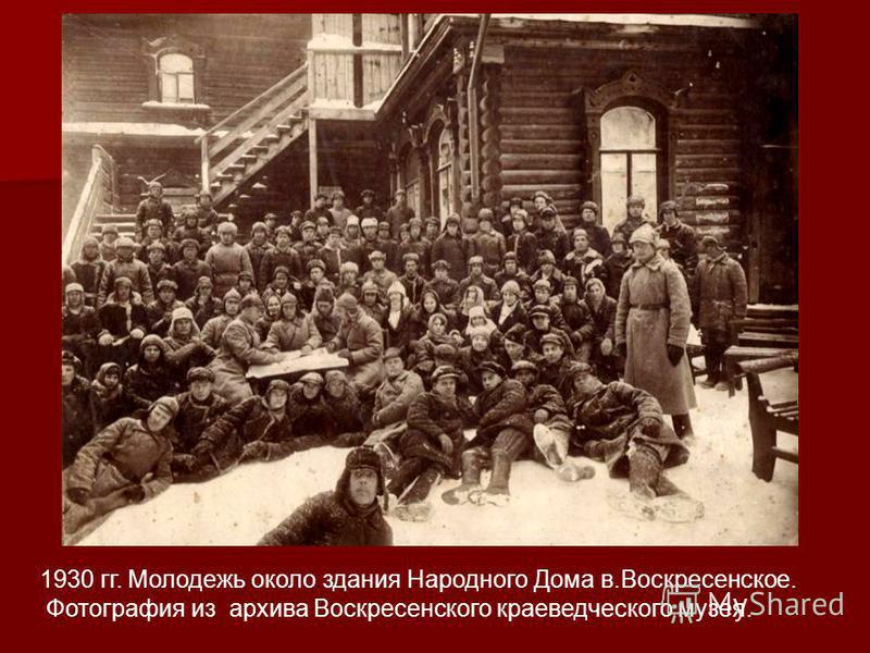 1930 гг. Молодежь около здания Народного Дома в.Воскресенское. Фотография из архива Воскресенского краеведческого музея.